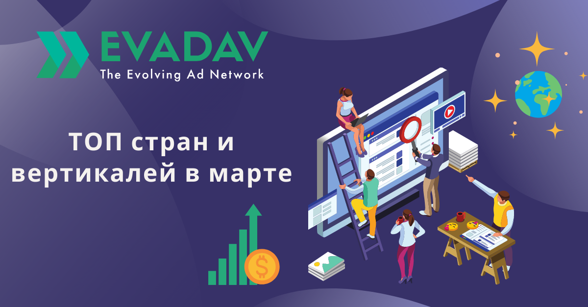 https://evadav.blog/imghost/forums/04.02.21_campaign_schedule_and_top_geo_and_countries_march/2021.04.05_top_countries_march_ru.png