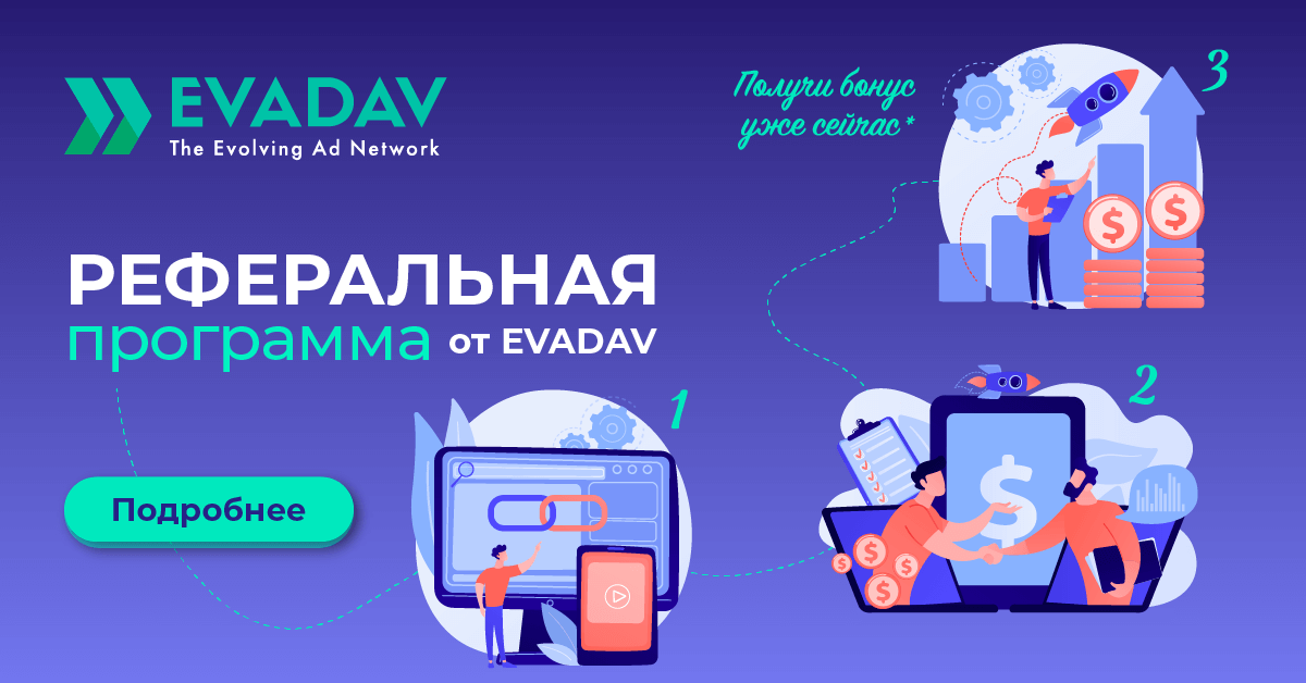 https://evadav.blog/imghost/forums/04.12.21_referral_program_advertisers/Referral_RU5_1200x628.png