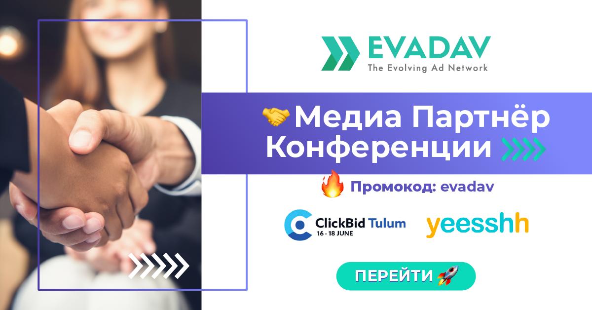 Media%20partner_Exclusive%20partner_for_evadav_RU.png