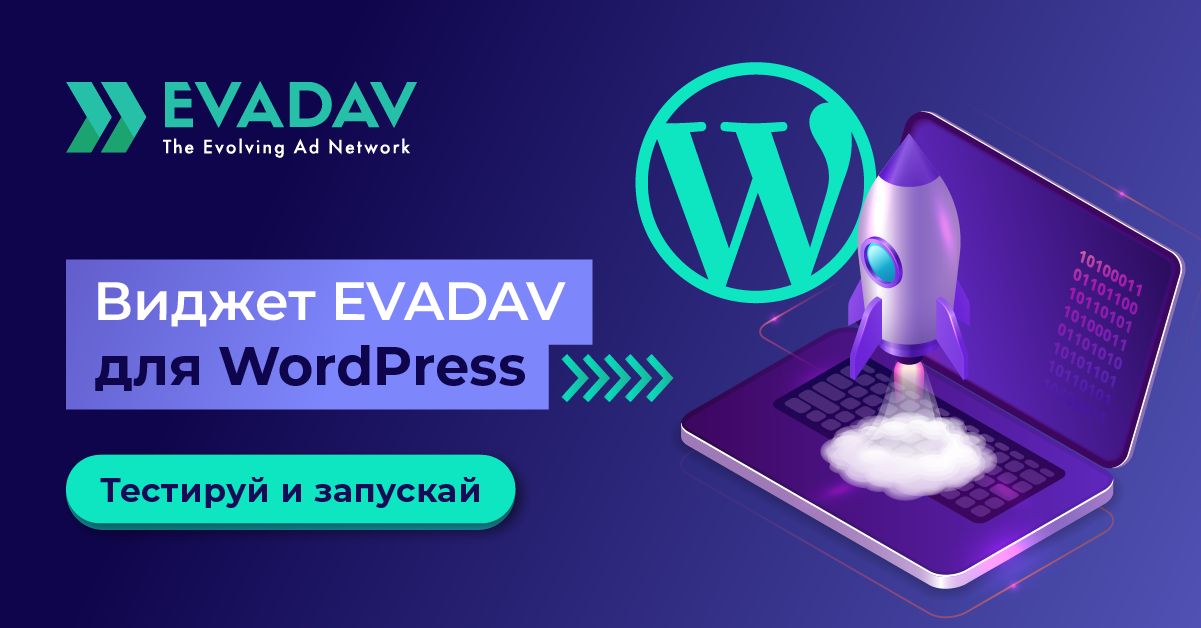 https://evadav.blog/imghost/forums/12.10.20_wordpress_plugin/WordPress_RU.png