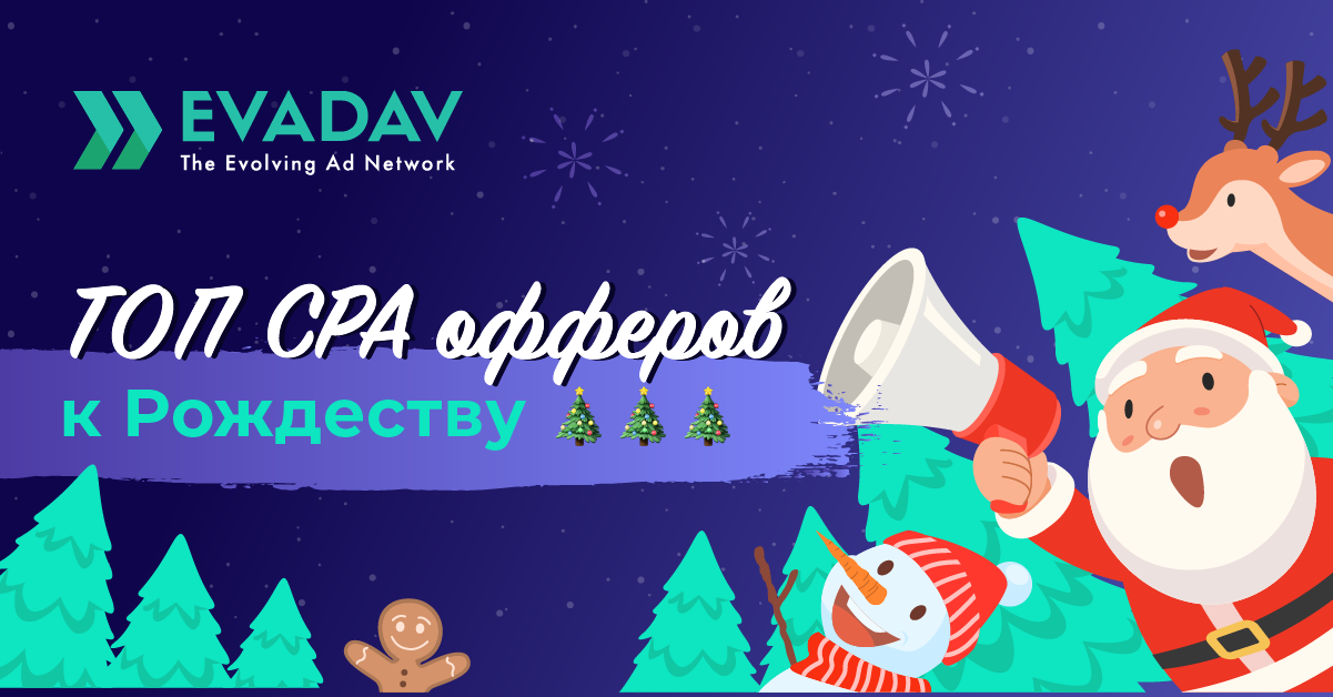 https://evadav.blog/imghost/forums/12.24.20_chrtistmas_bonus/TOP_CPA_RU.png